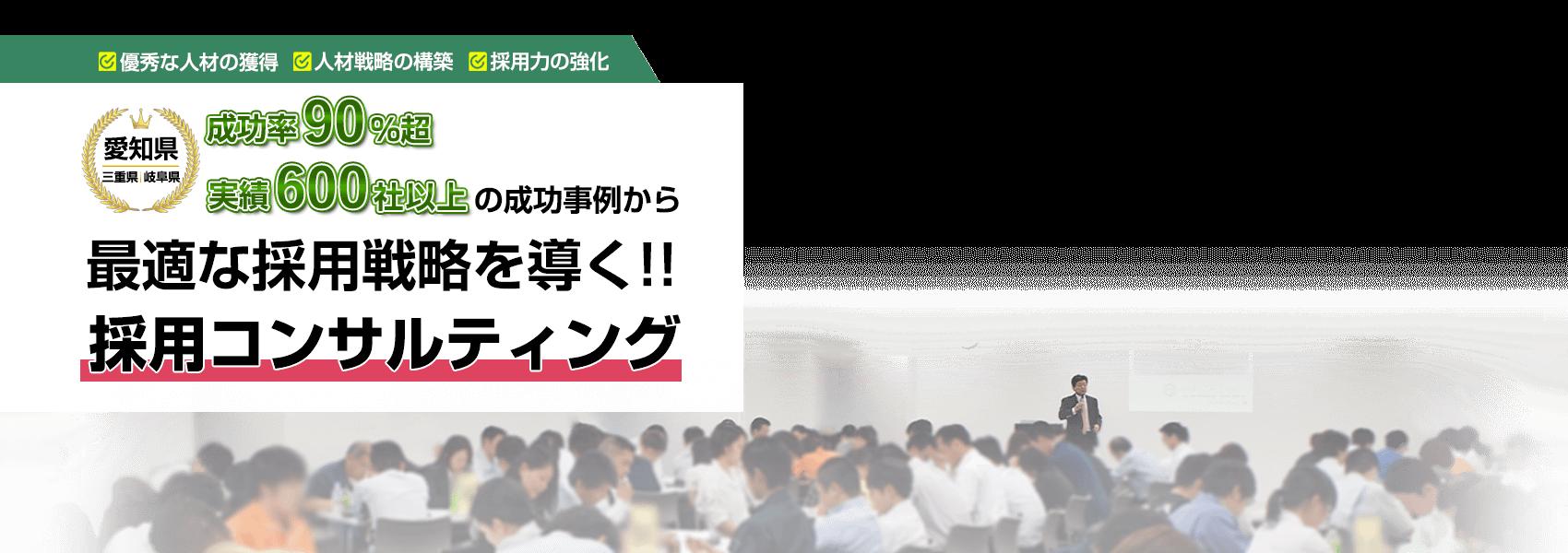 採⽤コンサルティングなら愛知県の株式会社リンクコンサルティンググループ