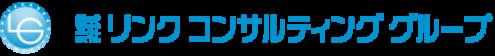 採用代行 愛知県の株式会社リンクコンサルティンググループ