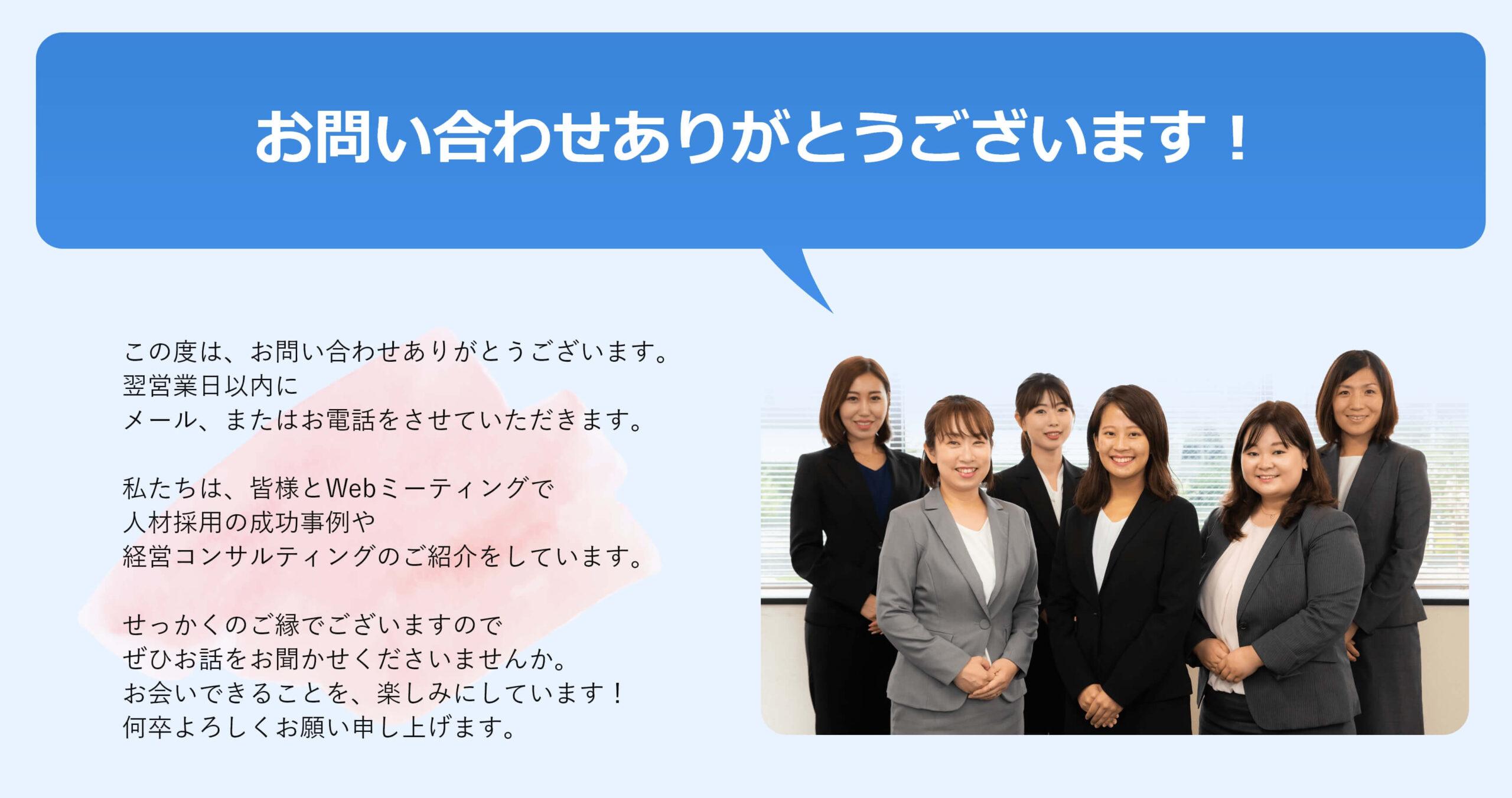 採用代行・採用アウトソーシングなら愛知県の株式会社リンクコンサルティンググループ